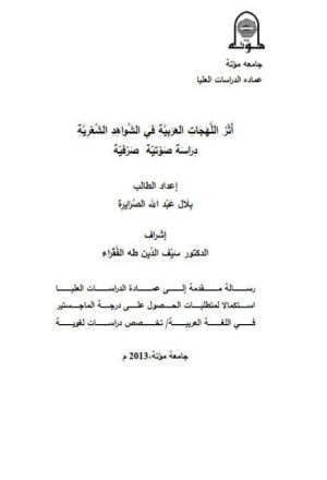 أثر اللهجات العربية في الشواهد الشعرية دراسة صوتية صرفية