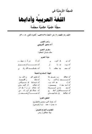 أثر المخالفات الصوتية بين العلل وأشباهها في بناء الكلمة العربية
