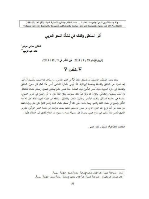 أثر المنطق والفقه في نشأة النحو العربي