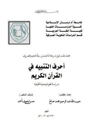 أحرف التنبيه في القرآن الكريم دراسة نحوية وصفية تحليلية