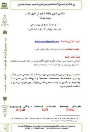 التأصيل اللغوي لألفاظ التعليم في العراق القديم دراسة مقارنة