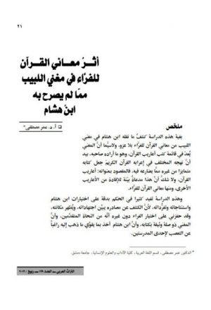 أثر معاني القرآن للفراء في مغني اللبيب مما لم يصرح به ابن هشام.