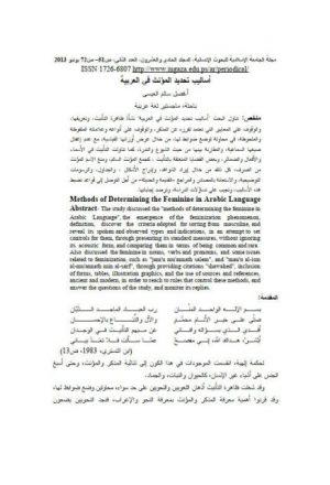 أساليب تحديد المؤنث في العربية