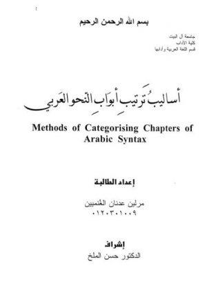 أساليب ترنيب أبواب النحو العربي