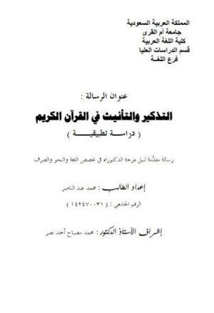 التذكير والتأنيث في القرآن الكريم دراسة تطبيقية