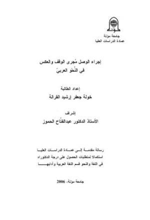 إجراء الوصل مجرى الوقف والعكس في النحو العربي