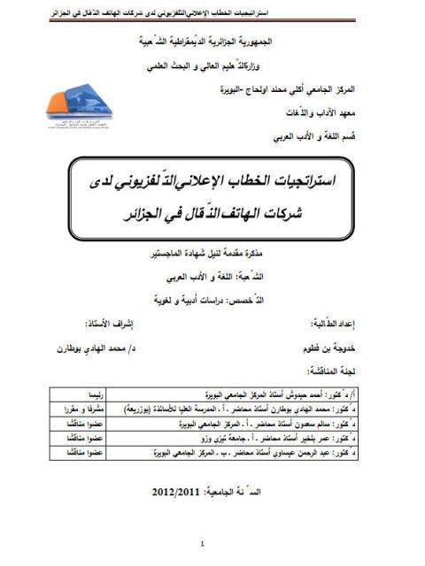 استراتجيات الخطاب الإعلاني التلفزيوني لدى شركات الهاتف النقال في الجزائر