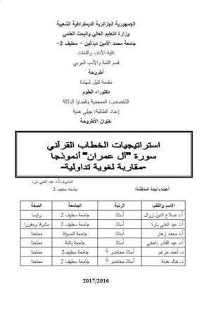 استراتيجيات الخطاب القرآني سورة آل عمران انموذجا مقاربة لغوية تداولية