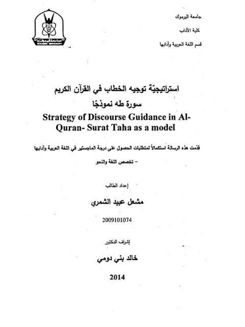 استراتيجية توجيه الخطاب في القرآن الكريم سورة طه نموذجا