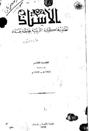 أبو ذر الفاضلي الأفعال الناقصة كان وأخواتها