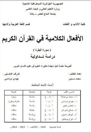 الأفعال الكلامية في القرآن الكريم سورة البقرة دراسة تداولية