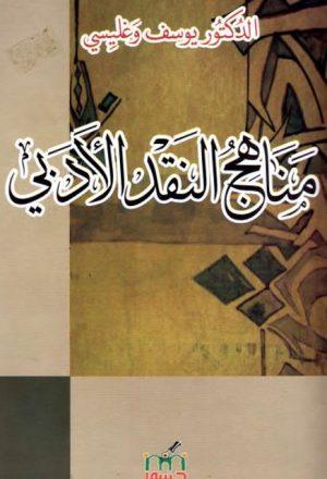 مناهج النقد الأدبي مفاهيمها وأسسها، تاريخها وروادها وتطبيقاتها العربية