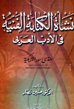 نشأة الكتابة الفنية في الأدب العربي