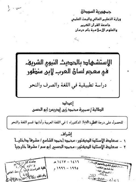الاستشهاد بالحديث النبوي الشريف في معجم لسان العرب لابن منظور دراسة تطبيقية في اللغة والصرف والنحو