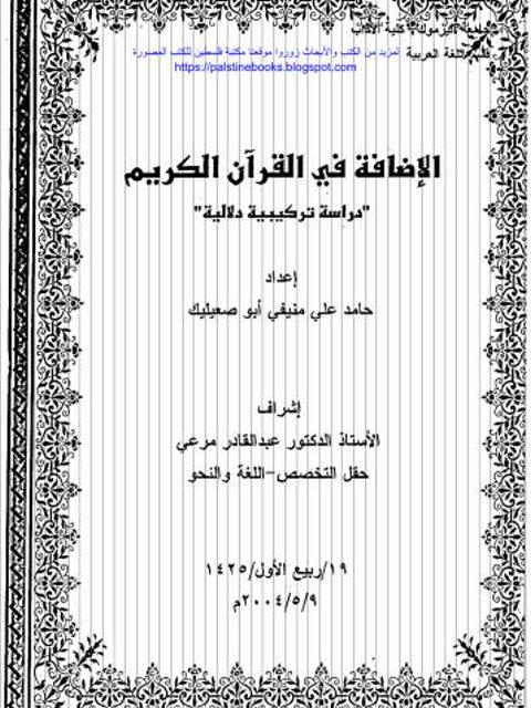 الاضافة في القرآن الكريم دراسة تركيبية دلالية