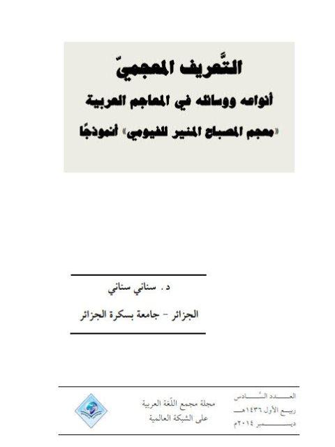 """التعريف المعجمي أنواعه ووسائله في المعاجم العربية """"معجم المصباح المنير للفيومي"""" أنموذجا"""