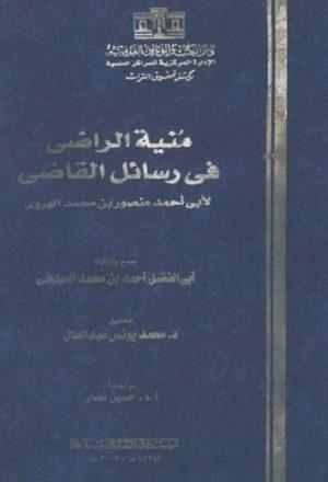 منية الراضي في رسائل القاضي لأبي أحمد منصور بن محمد الهروي