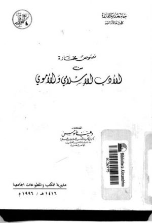 نصوص مختارة من الأدب الإسلامي والأموي