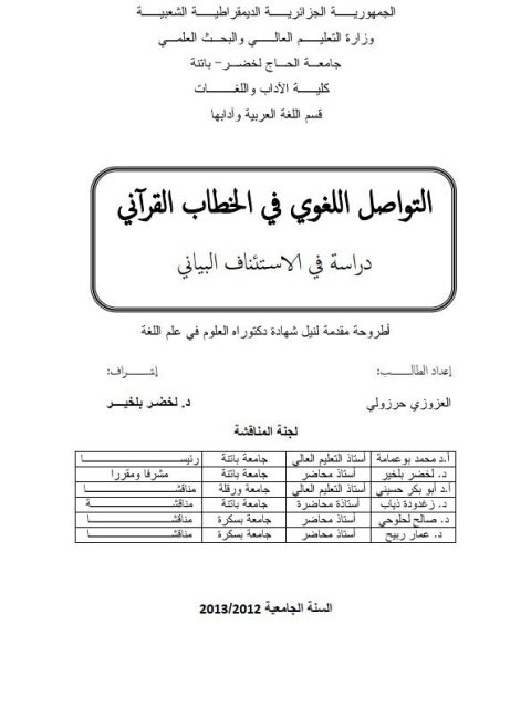 التواصل اللغوي ص 43 الصف الأول متوسط ف1 المصدر السعودي