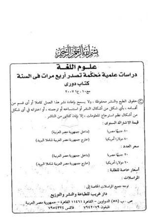 التوجهات اللغوية لابن هشام اللخمي ت 577هـ فيما رد فيه على ابن مكي القلي ت 501هـ دراسة تحليلية