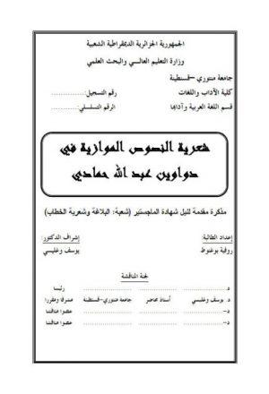 شعرية النصوص الموازية في دواوين عبد الله حمادي