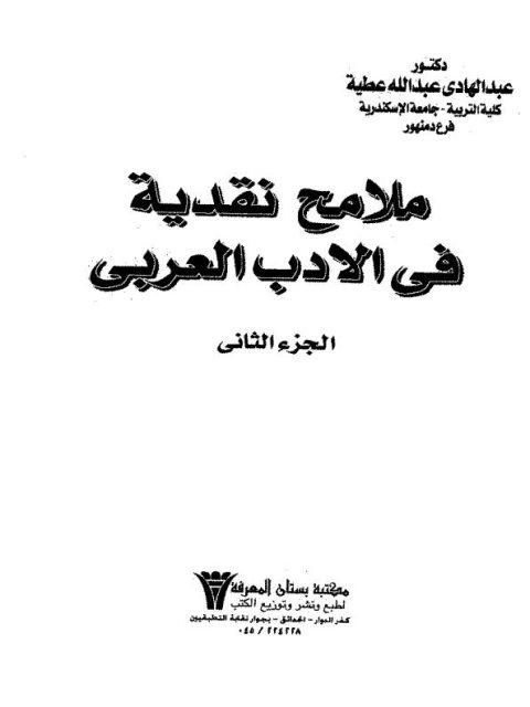ملامح نقدية في الأدب العربي