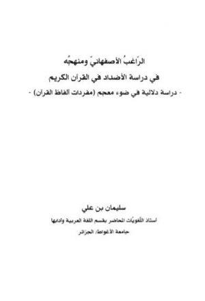الراغب الأصفهاني ومنهجه في دراسة الأضداد في القرآن الكريم دراسة دلالية في ضوء معجم مفردات ألفاظ القرآن