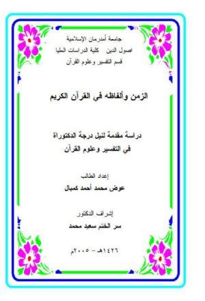 الزمن والفاظه في القرآن الكريم