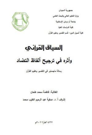 السياق القرآني وأثره في ترجيح ألفاظ التضاد