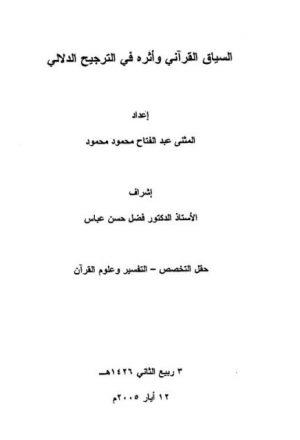 السياق القرآني واثره في الترجيح الدلالي