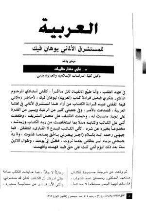 العربية للمستشرق الألماني يوهان فيك عرض ونقد