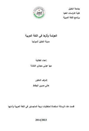 العولمة وأثرها في اللغة العربية مدينة الخليل أنموذجا
