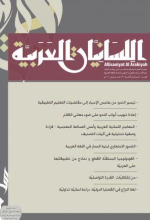 الفونولوجيا المستقلة القطع و نماذج من تطبيقاتها على العربية