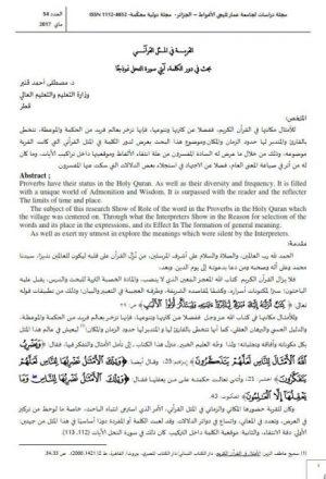القرية في المثل القرآني بحث في دور الكلمة آيتي سورة النحل نموذجاً