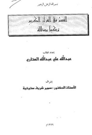القسم في القرآن الكريم تركيباً ودلالة