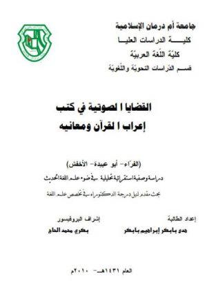 القضايا الصوتية في كتب إعراب القرآن ومعانيه