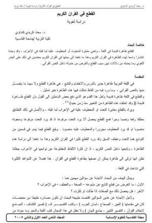 القطع في القرآن الكريم دراسة لغوية