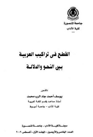 القطع في تراكيب العربية بين النحو والدلالة