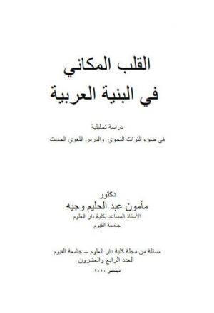القلب المكاني في البنية العربية دراسة تحليلية في ضوء التراث النحوي والدرس اللغوي الحديث
