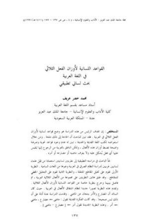 القواعد اللسانية لأوزان الفعل الثلاثي في اللغة العربية بحث لساني تطبيقي