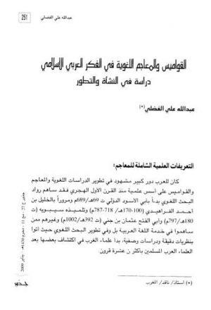 القواميس والمعاجم اللغوية في الفكر العربي الإسلامي دراسة في النشأة والتطور
