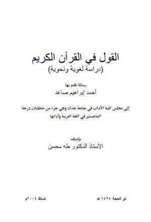 القول في القرآن الكريم دراسة لغوية ونحوية