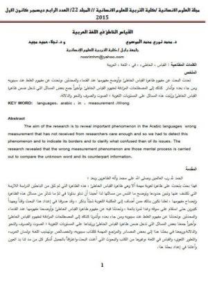 القياس الخاطئ في اللغة العربية