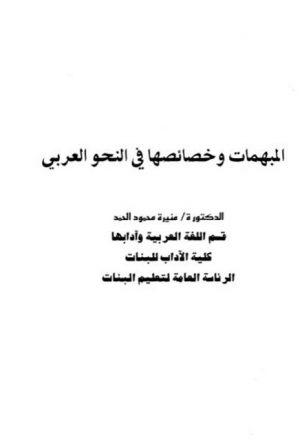 المبهمات وخصائصها في النحو العربي