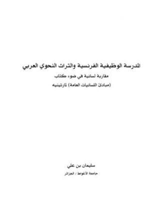 المدرسة الوظيفية الفرنسية والتراث النحوي العربي مقاربة لسانية في ضوء كتاب مبادئ اللسانية العامة لمارتينية