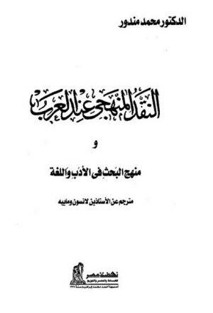 النقد المنهجي عند العرب ومنهج البحث في الأدب واللغة