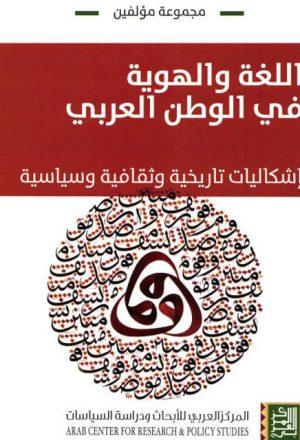 اللغة والهوية في الوطن العربي إشكاليات تاريخية وثقافية وسياسية