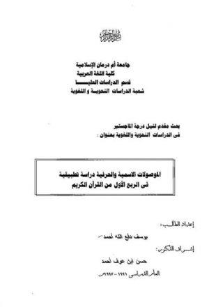 الموصولات الاسمية والحرفية دراسة تطبيقية في الربع الأول من القرآن الكريم