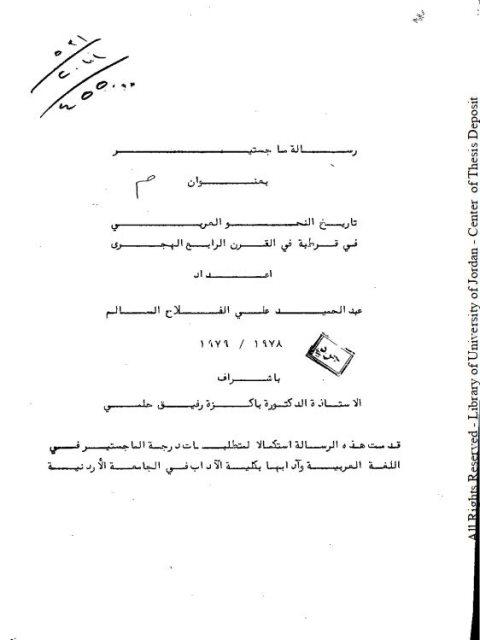 تاريخ النحو العربي في قرطبة في القرن الرابع الهجري