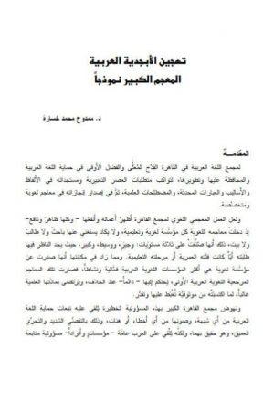 تهجين الأبجدية العربية المعجم الكبير أنموذجا